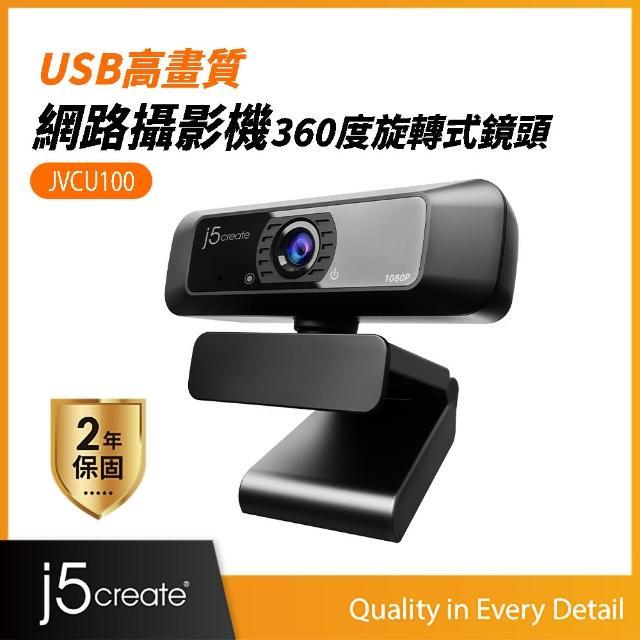 【j5create 凱捷】視訊會議/直播教學 1080P高畫質網路攝影機webcam - Model: JVCU100