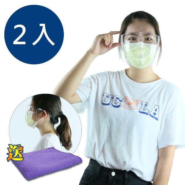 透明防護隔離面罩 2入/組(加碼送超細纖維擦拭布 乙條)