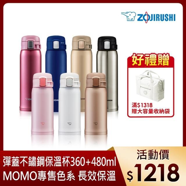 【ZOJIRUSHI 象印-超值2入組】MOMO獨家-不鏽鋼彈開式保溫杯360ml+480ml(SM-SR36E+SM-SD48MM)