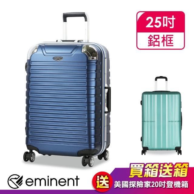 【eminent 萬國通路】行李箱 25吋 100%德國拜耳PC材質 旅行箱 霧面防刮 9Q3(多色任選)