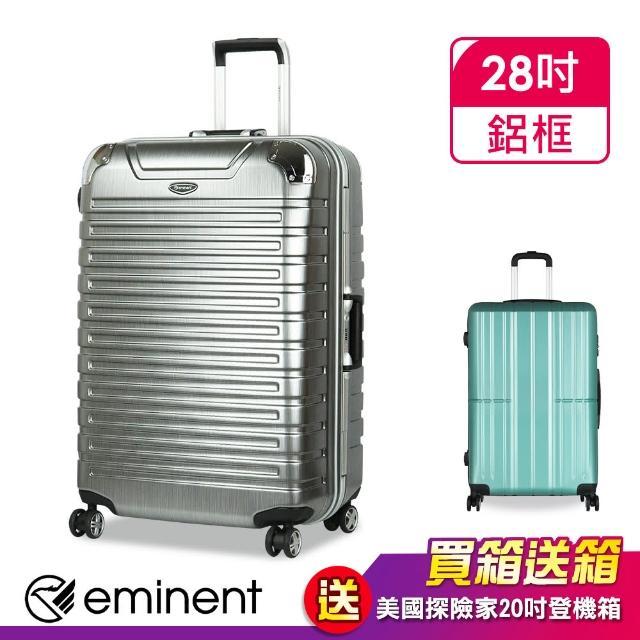 【eminent 萬國通路】行李箱 28吋 拉桿箱 德國拜耳PC材質 TSA海關鎖 9Q3(多色任選)
