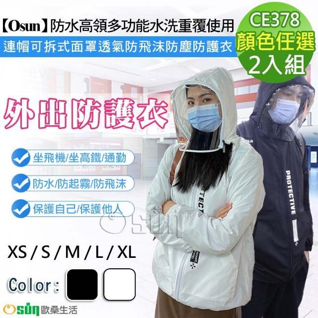 【Osun】防水高領多功能水洗重覆使用連帽可拆式面罩透氣防飛沫防塵防護衣-大人款-2入組(CE378/非醫療用-)