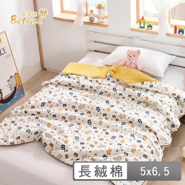 【Betrise】卡通 頂級300織100%精梳長絨棉鋪棉涼被一入-獨家加大尺寸(小熊朋友)