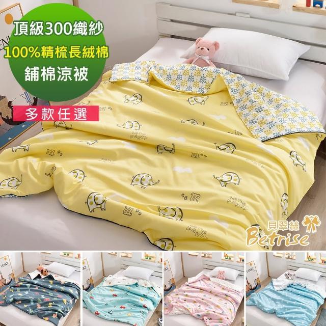 【Betrise】卡通 頂級300織100%精梳長絨棉鋪棉涼被一入-獨家加大尺寸(多款任選)