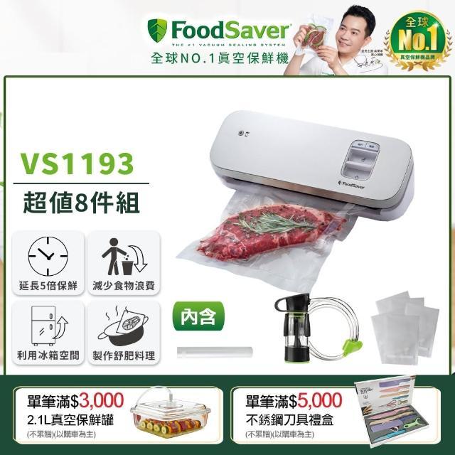 【滿額送真空夾鏈袋】美國FoodSaver-輕巧型真空保鮮機VS1193(白)