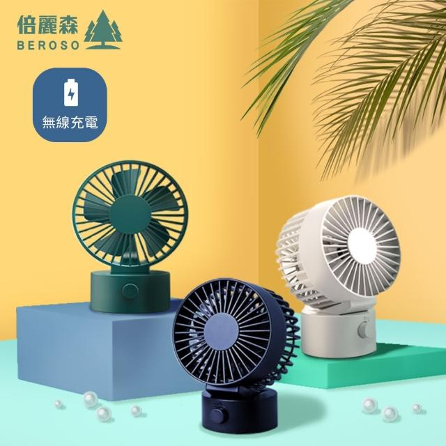 【Beroso 倍麗森】日式無印風USB五葉片強風靜音電風扇(充電電池款)
