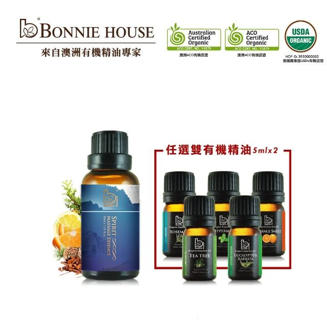 【Bonnie House 植享家】心靈YOGA複方養氣精油30ml+雙有機精油5ml(多款任選一入)