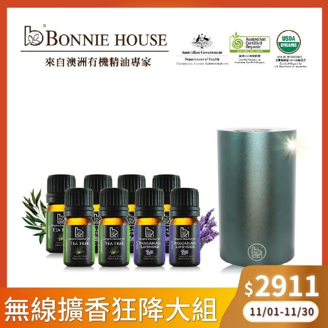 【Bonnie House 植享家】保加利亞薰衣草精油5ml*5+茶樹精油5ml*3+無線時尚香氛賞香儀