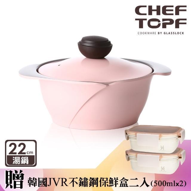 【Chef Topf】La Rose薔薇玫瑰系列22公分不沾湯鍋