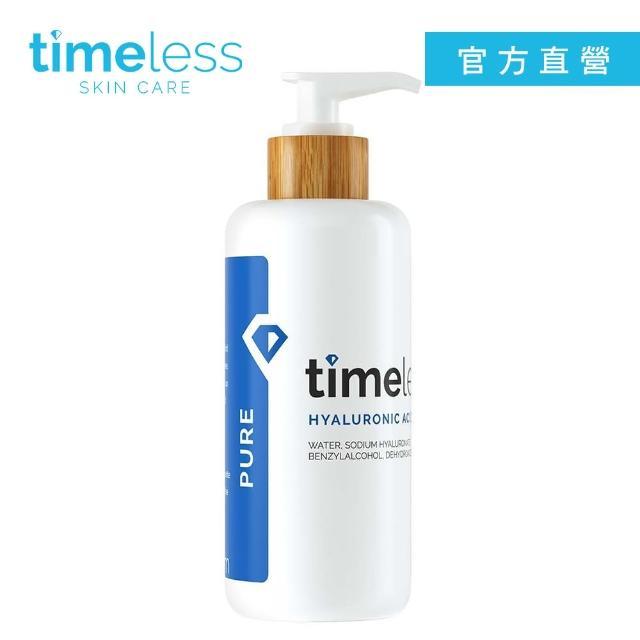 【Timeless 時光永恆】高保濕玻尿酸精華液 240ml(官方直營)