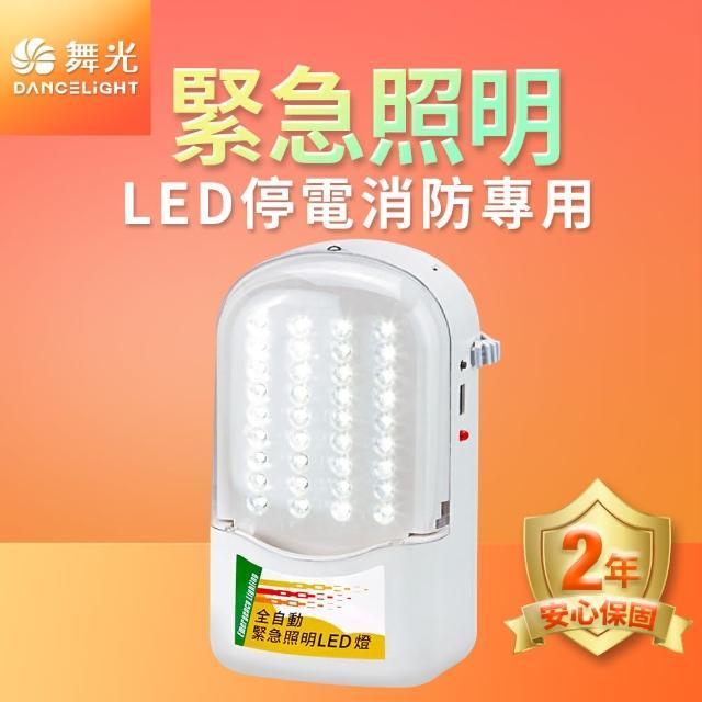 【DanceLight 舞光】36燈緊急照明燈 手提/壁掛 LED全自動 停電照明 附電源線 全電壓(2年保固)