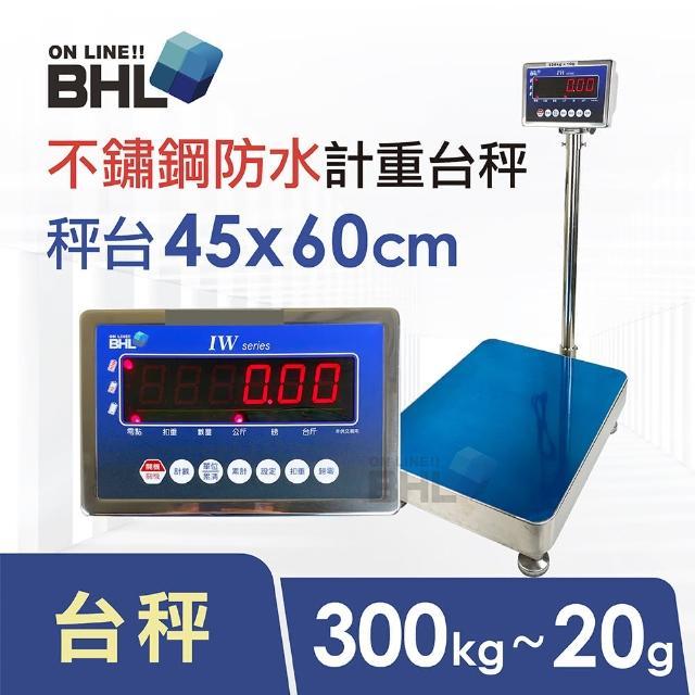 【BHL 秉衡量】不鏽鋼防水電子秤 高精度大型計重電子台秤 IWL-300K(不鏽鋼防水秤台45*60cm)