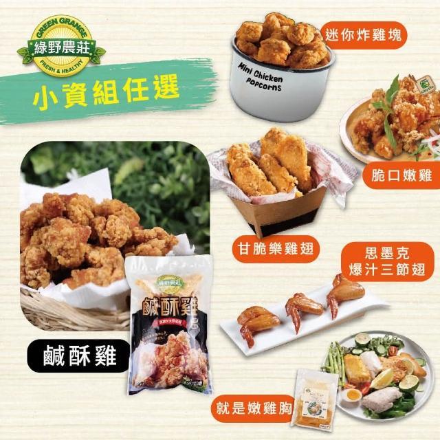 【綠野農莊】台灣鹹酥雞500g-任選混搭(小資組)