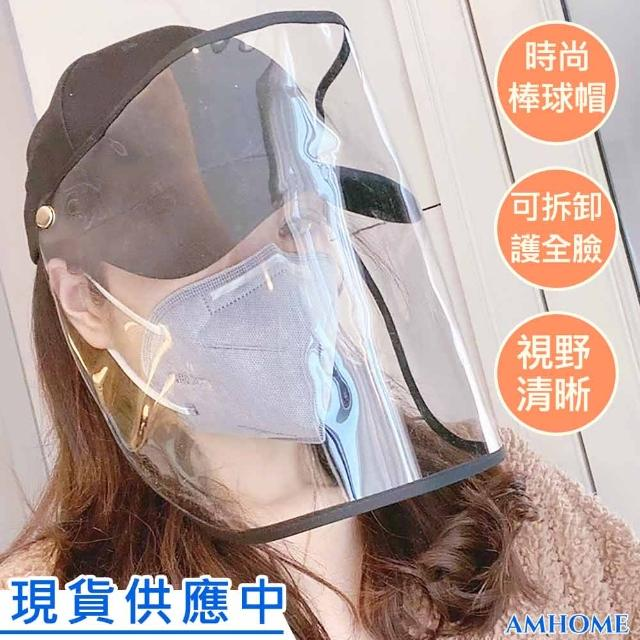 【Amhome】成人防疫防曬防飛沫防塵可拆式棒球帽#109694現貨+預購(黑色)