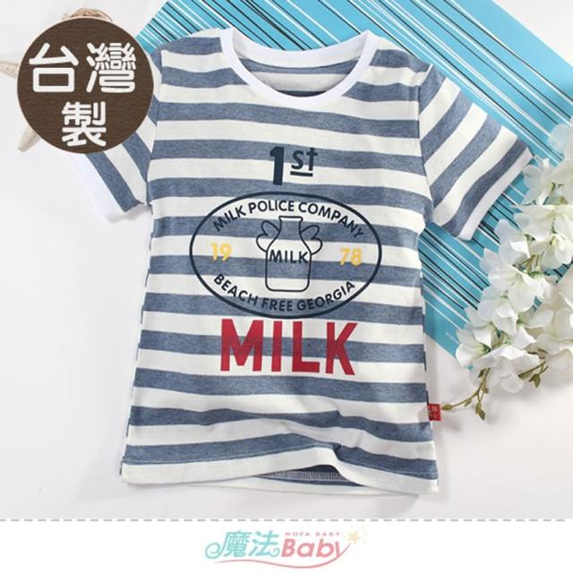 【魔法Baby】男童裝 台灣製夏季清涼短袖T恤(k51688)