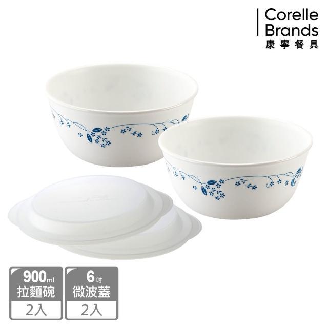 【CorelleBrands 康寧餐具】古典藍4件式餐盤組-D01