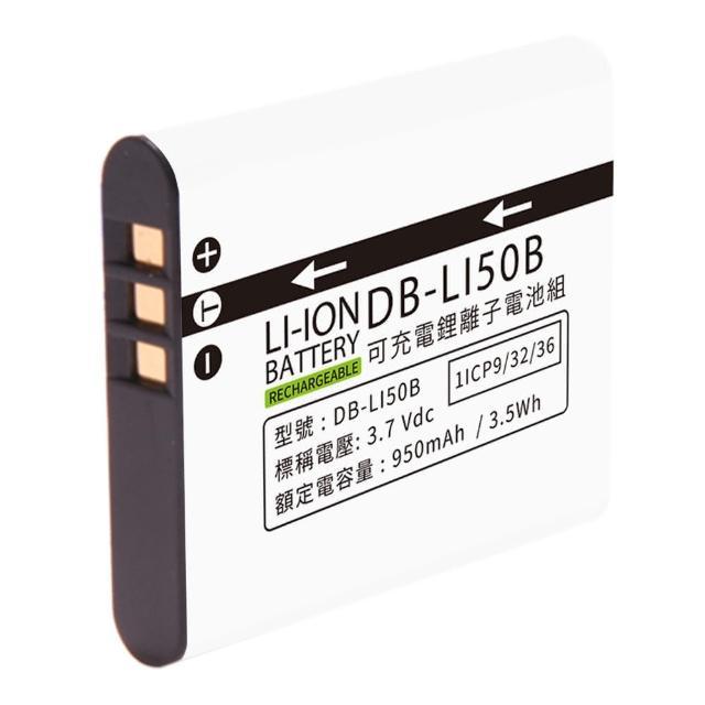 【Kamera 佳美能】鋰電池 for Olympus LI-50B(DB-LI-50B)