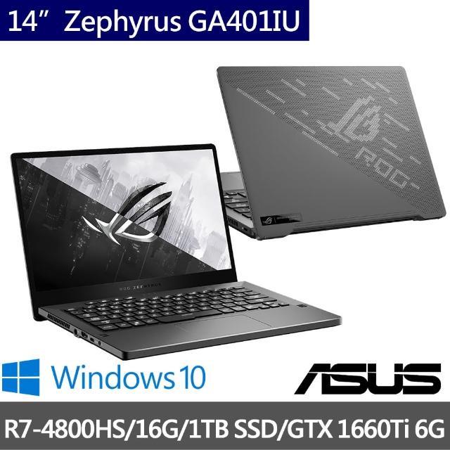 【ASUS送1TB電競硬碟組】 Zephyrus GA401IU 14吋電競筆電(R7-4800HS/16G/1TB SSD/GTX 1660Ti 6G/W10)