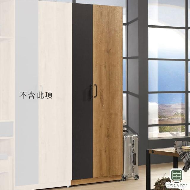 【Hampton 漢汀堡】希凱2.5尺雙吊衣櫥(一般地區免運費/衣櫥/衣櫃)