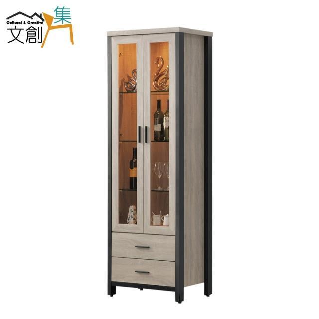 【文創集】科托 時尚2.2尺二門二抽展示櫃/收納櫃