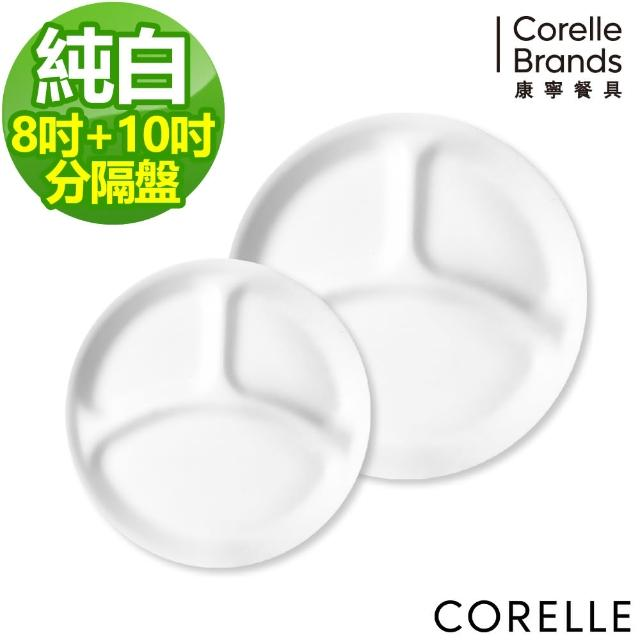 【CorelleBrands 康寧餐具】純白分隔餐盤組(8吋+10吋)