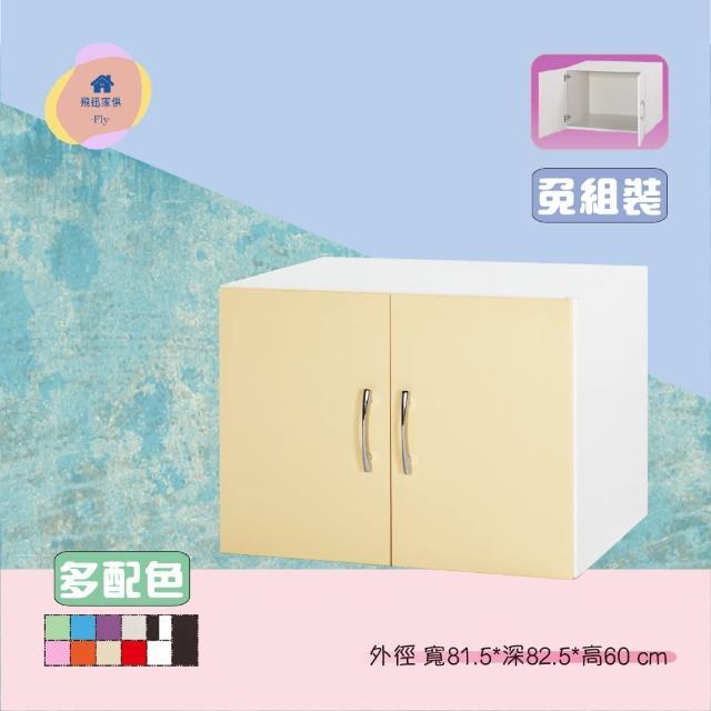 【飛迅家俱·Fly·】2.7尺雙門塑鋼棉被櫃/被櫥櫃(門片油壓緩衝)