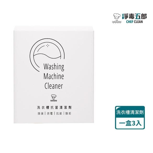 【淨毒五郎】洗衣槽清潔劑1盒3入 450g(槽清潔 專用清潔粉)