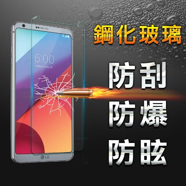 【YANG YI 揚邑】揚邑 LG G6 5.7吋 9H鋼化玻璃保護貼膜(防爆防刮防眩弧邊)