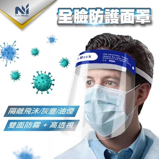 【銀盾】團購組 全臉透明防護隔離舒適面罩*100入(防疫液飛沫噴濺風塵PET起氣霧FDA娥眼屏拋棄式)