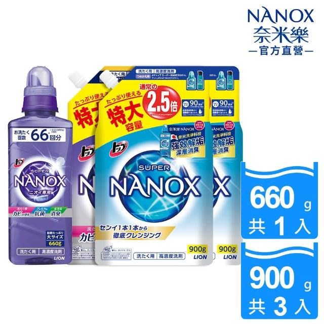 【LION 獅王】奈米樂超濃縮洗衣精-淨白/抗菌任選1+3件組(660gx1+900gx3)