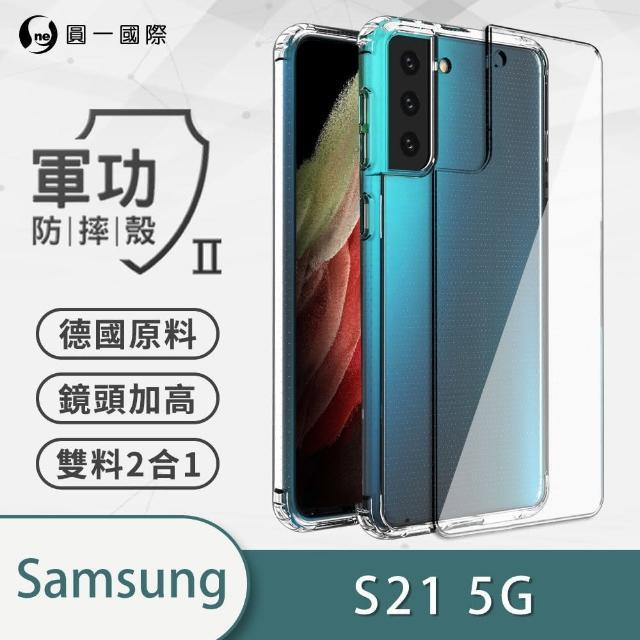 【o-one】三星Samsung Galaxy S21 美國軍規防摔測試-軍功II防摔手機殼(升級二合一材質 抗黃再升級)