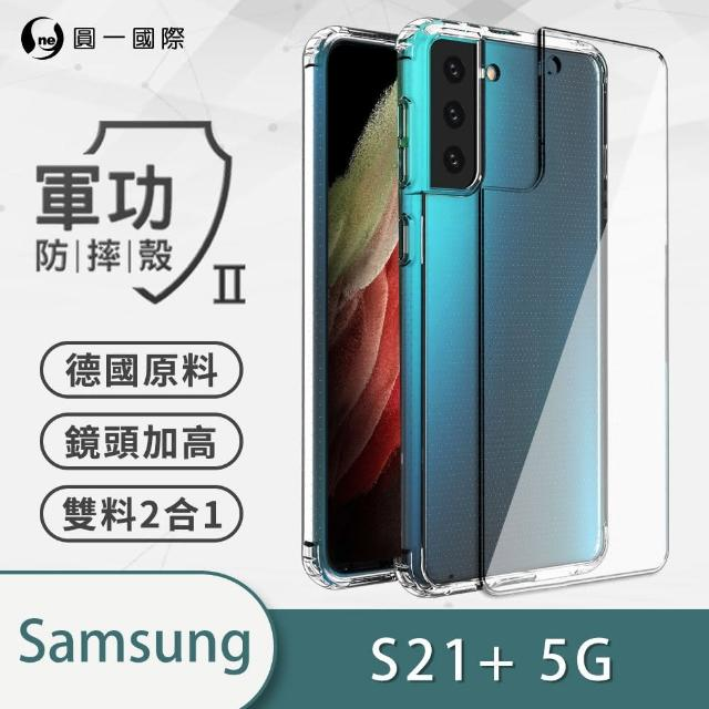 【o-one】三星Samsung Galaxy S21+/S21 Plus美國軍規防摔測試-軍功II防摔手機殼(升級二合一材質抗黃再升級)