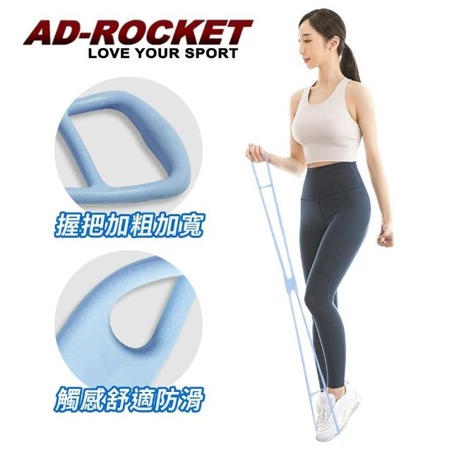 【AD-ROCKET】頂級環保TPR伸展拉力帶/伸展帶/拉力繩/健身/重訓/居家(兩色任選)