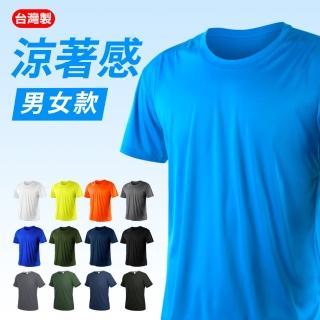 【HODARLA】三件組-男女款激膚無感衣短袖T恤排汗衫 涼感衣(共9色-輕量 超防曬 團體服)