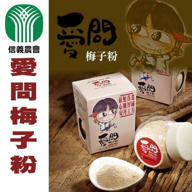 【信義鄉農會】愛問梅子粉--季節限定-3罐一組(100g±2g/罐)