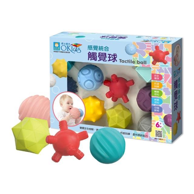 【小牛津】感覺統合觸覺球 10顆入(不含塑化劑 使用天然塗料 寶寶安心使用)