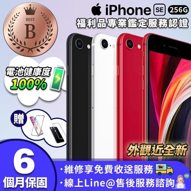 【Apple 蘋果】福利品 iPhone SE 4.7吋 256G 外觀近全新 電池健康度100% 智慧型手機(贈人為碎屏免費更換券)