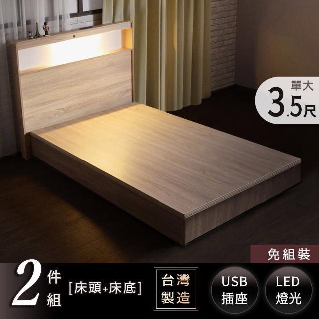 【IHouse】山田 日式插座燈光房間二件組床頭+床底(單大3.5尺)