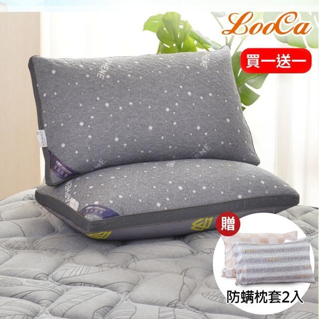 【送防蹣枕套2入】LooCa石墨烯醒腦枕2入(抗菌+乳膠+三段式獨立筒枕-速)