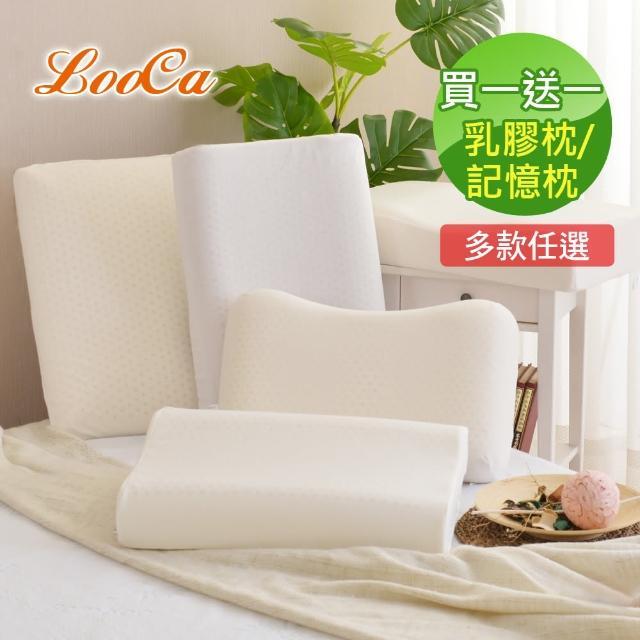 【LooCa】護頸深度睡眠乳膠枕2入(五款任選-速配)