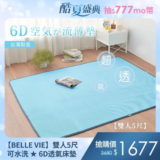 【BELLE VIE】台灣製 6D環繞氣對流透氣涼席 床墊/和室墊/客廳墊/露營可用(雙人150x186cm)