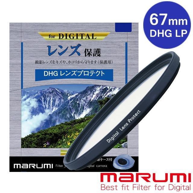 【Marumi】DHG LP 67mm多層鍍膜保護鏡(彩宣總代理)