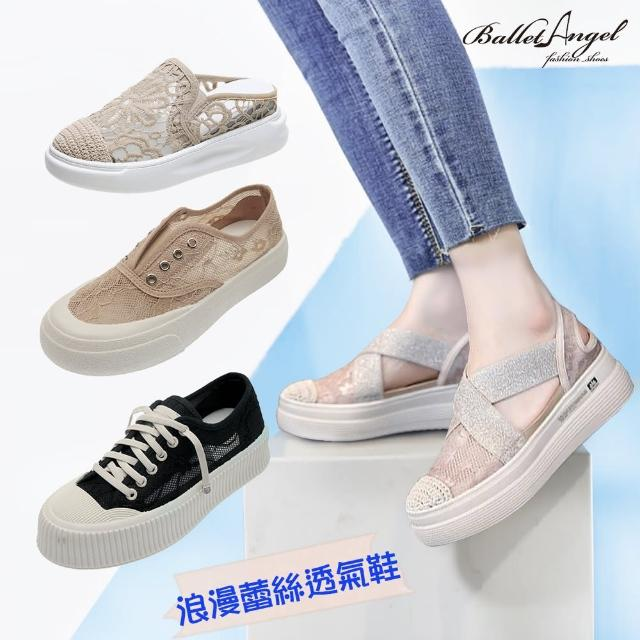 【BalletAngel】韓系透氣蕾絲休閒鞋(多款任選)
