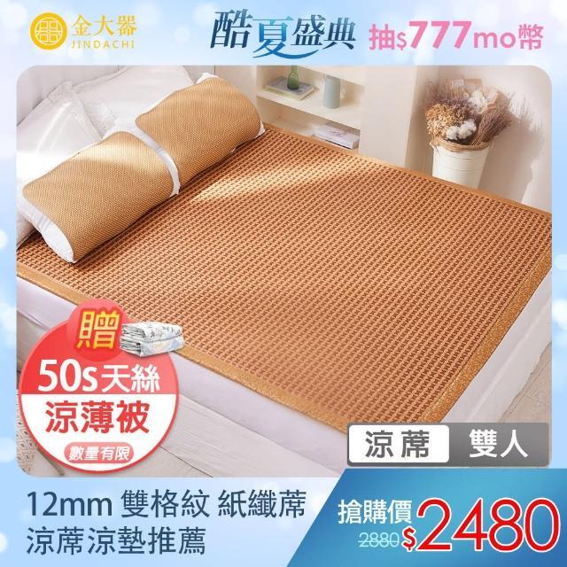 【Jindachi金大器】5尺雙人 特頂級雙格紋紙纖蓆 12mm加厚款 透氣蜂巢 不夾髮不傷膚 藤蓆 夏季 涼蓆