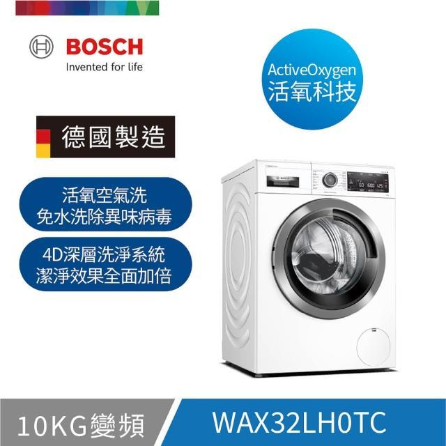 【BOSCH 博世】送收納底座+220V ActiveOxygen活氧除菌洗衣機洗衣機 含標準安裝(WAX32LH0TC)