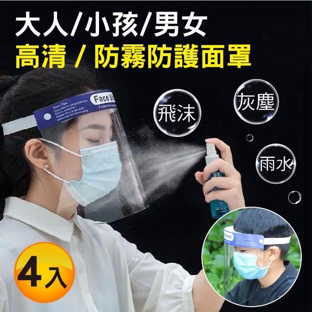 【新錸家居】頭戴鬆緊式★4入防飛沫防疫面罩(兒童成人男女 檔板防護油煙 可戴眼鏡/護目鏡)
