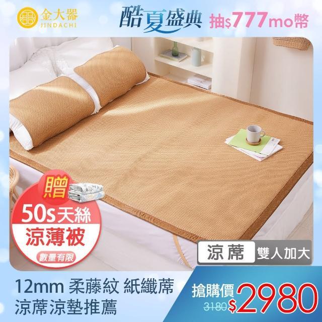 【Jindachi金大器】6尺雙人加大 特頂級柔藤紙纖蓆 12mm加厚款 透氣蜂巢 不夾髮不傷膚 藤蓆 夏季 涼蓆