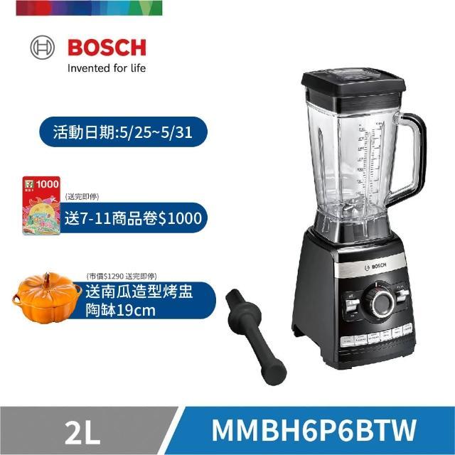 【BOSCH 博世】超高速全營養調理機(MMBH6P6BTW)