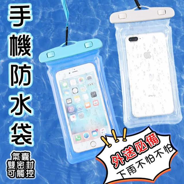 2入售 BC016 氣囊防水袋(手機防水套 防水手機套 夏日玩水不怕濕 可水底觸碰)