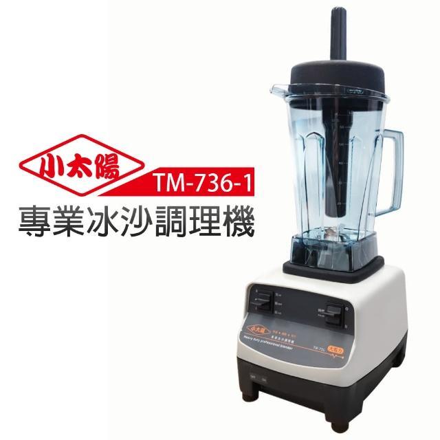 【小太陽】專業級冰沙調理機(TM-736-1)